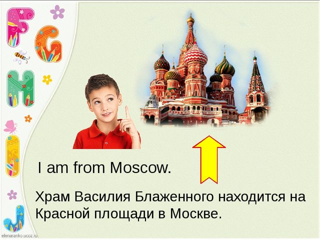 I am from Moscow. Храм Василия Блаженного находится на Красной площади в Моск...
