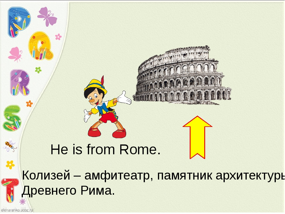 He is from Rome. Колизей – амфитеатр, памятник архитектуры Древнего Рима.