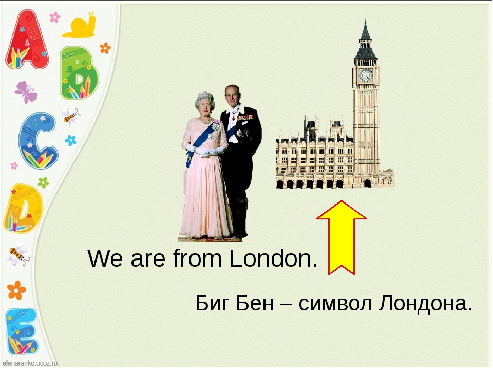 We are from London. Биг Бен – символ Лондона.