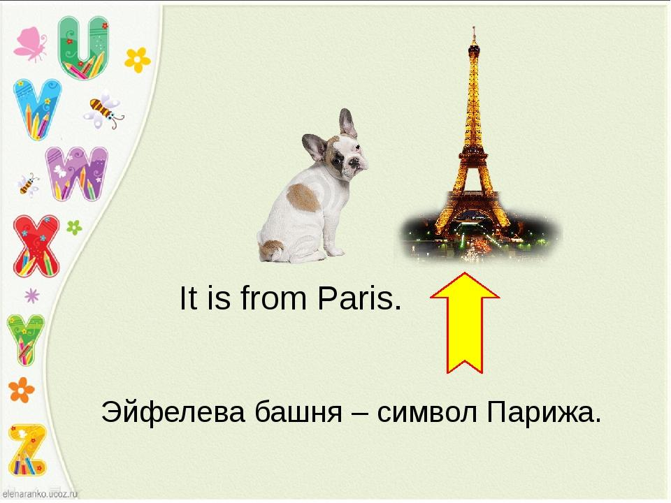 It is from Paris. Эйфелева башня – символ Парижа.