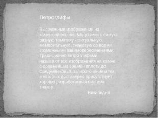 Петроглифы Высеченные изображения на каменной основе. Могут иметь самую разну