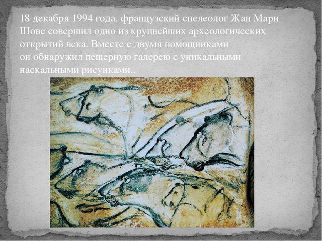 18декабря 1994 года, французский спелеолог Жан Мари Шове совершил одно изкр...