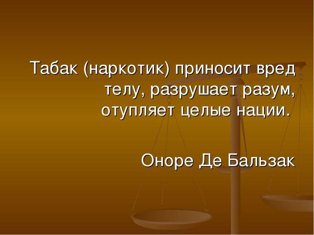 Табак (наркотик) приносит вред телу, разрушает разум, отупляет целые нации. О...