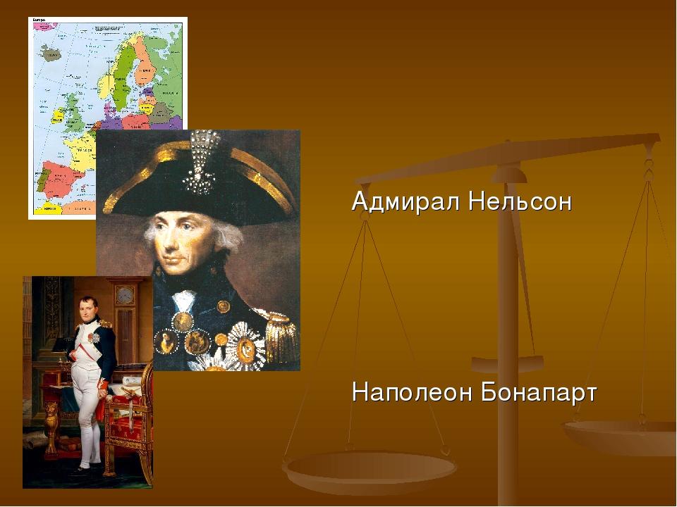 Адмирал Нельсон Наполеон Бонапарт