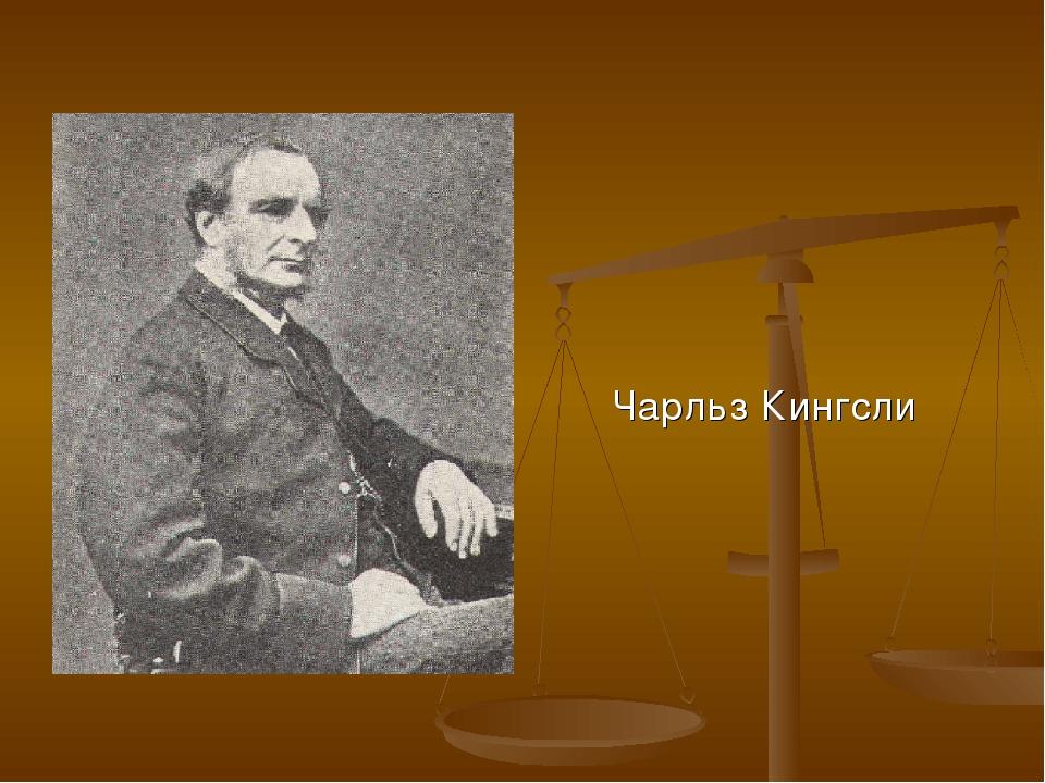 Чарльз Кингсли