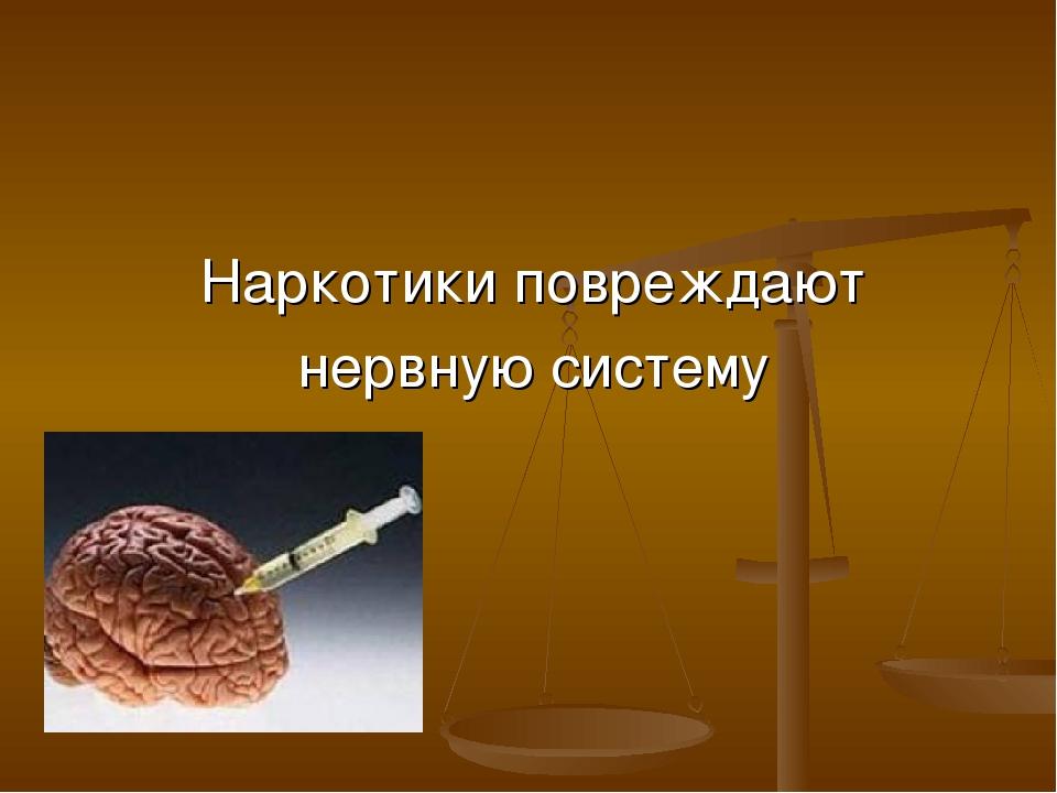 Наркотики повреждают нервную систему