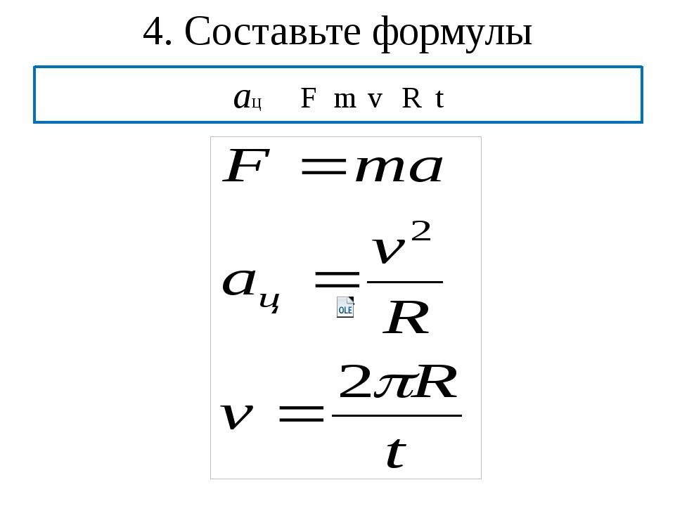 4. Составьте формулы aц FmvRt