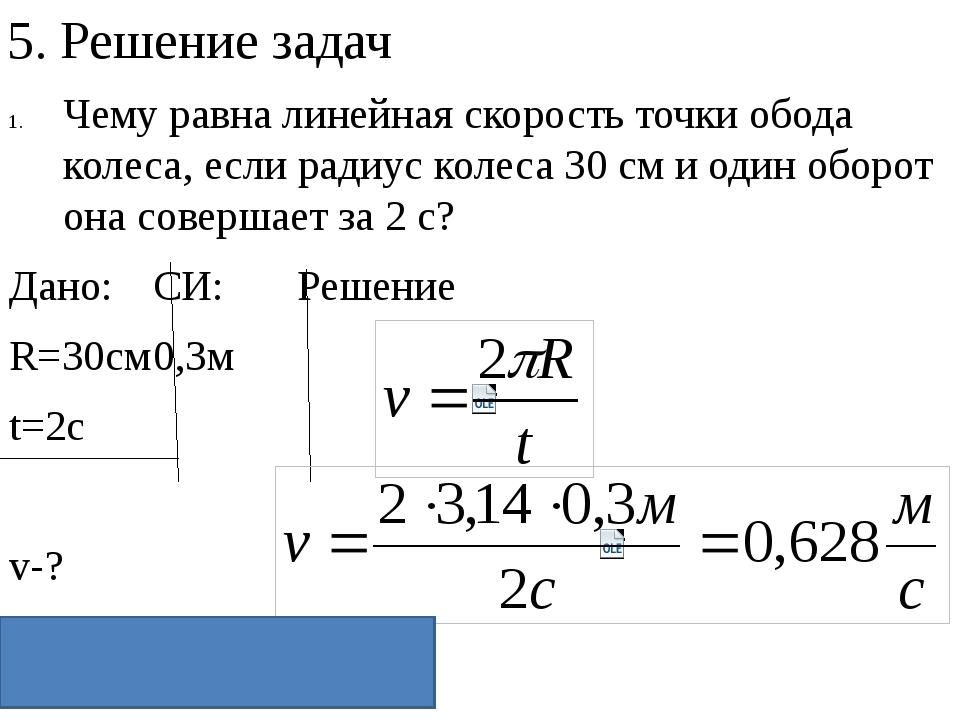 5. Решение задач Чему равна линейная скорость точки обода колеса, если радиус...