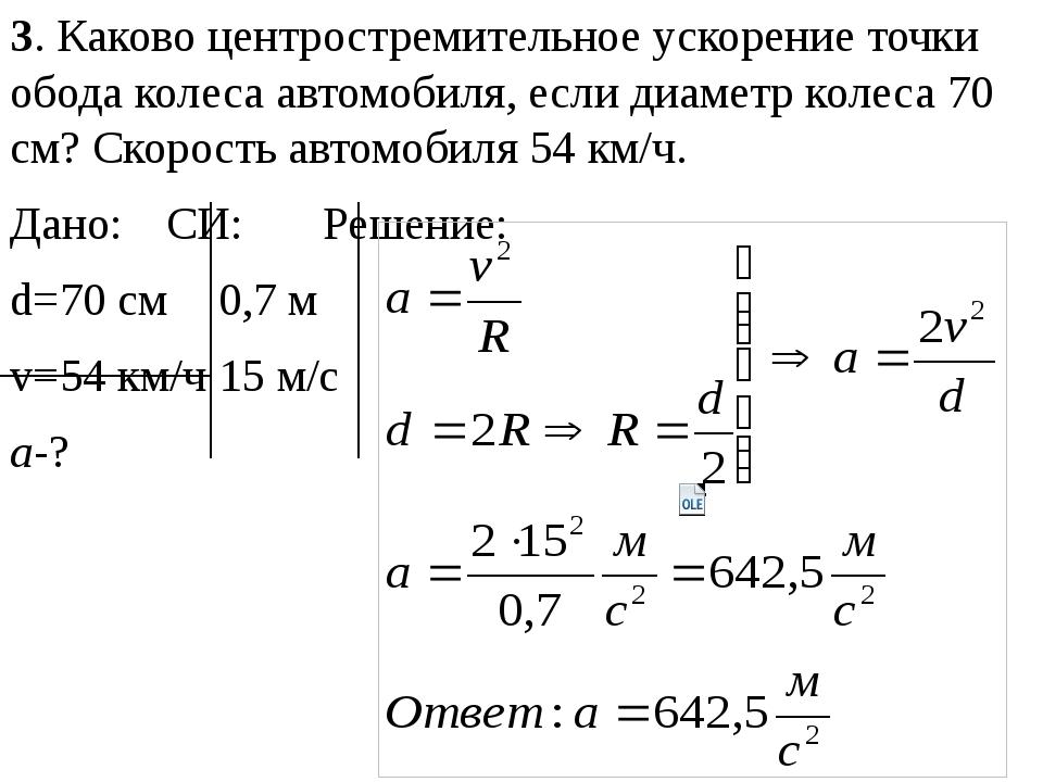 3. Каково центростремительное ускорение точки обода колеса автомобиля, если д...