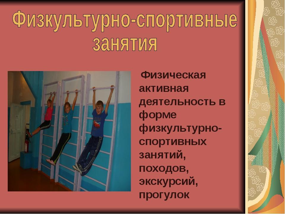 Физическая активная деятельность в форме физкультурно-спортивных занятий, по...