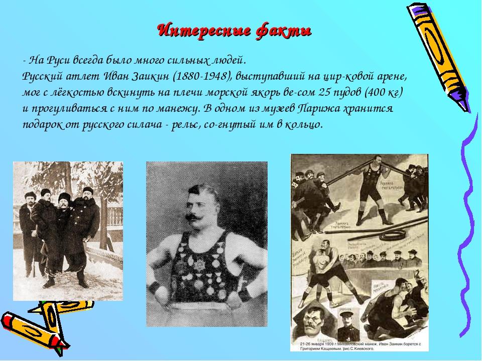 Интересные факты - На Руси всегда было много сильных людей. Русский атлет Ива...