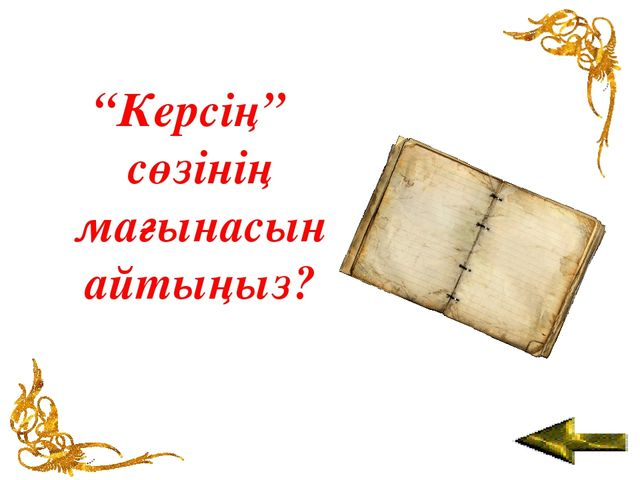 """""""Керсің"""" сөзінің мағынасын айтыңыз?"""