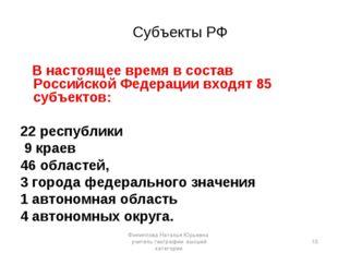 Субъекты РФ В настоящее время в состав Российской Федерации входят 85 субъек