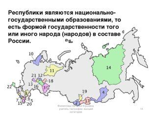 Республики являются национально-государственными образованиями, то есть формо