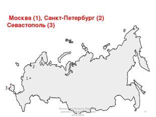 Москва (1), Санкт-Петербург (2) Севастополь (3) * Филиппова Наталья Юрьевна