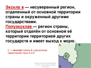 Экскла́в— несуверенный регион, отделенный от основной территории страны и ок