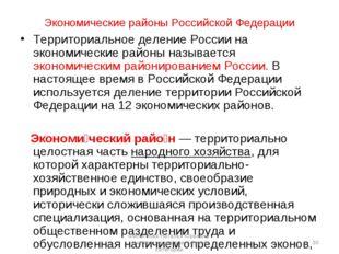 Экономические районы Российской Федерации Территориальное деление России на э