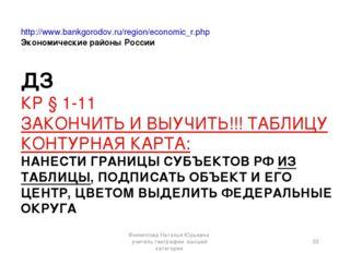 http://www.bankgorodov.ru/region/economic_r.php Экономические районы России Д
