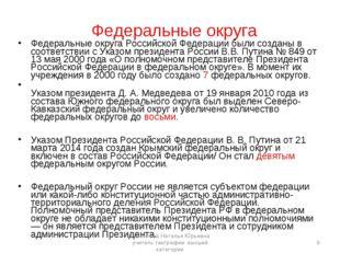 Федеральные округа Федеральные округа Российской Федерации были созданы в соо