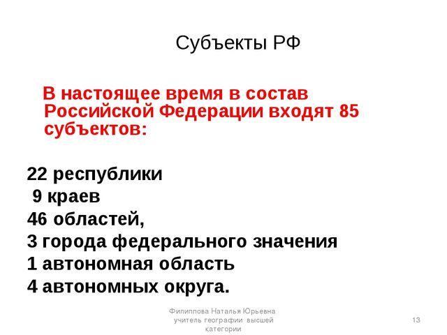 Субъекты РФ В настоящее время в состав Российской Федерации входят 85 субъек...