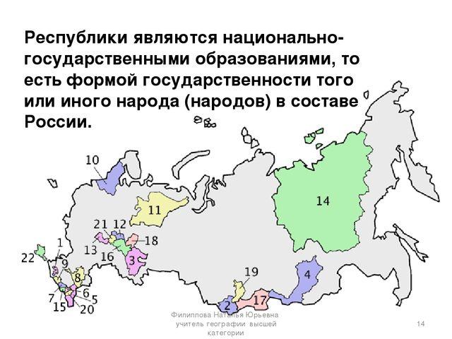 Республики являются национально-государственными образованиями, то есть формо...