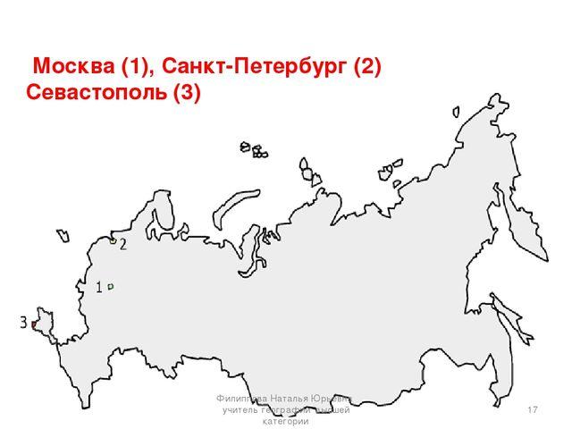 Москва (1), Санкт-Петербург (2) Севастополь (3) * Филиппова Наталья Юрьевна...