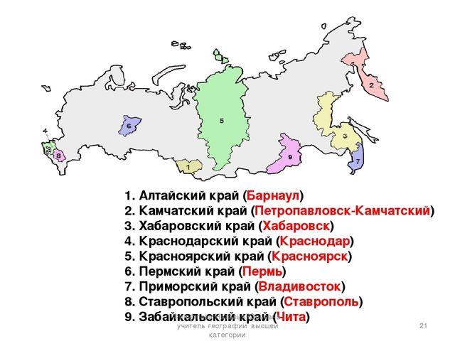 1. Алтайский край(Барнаул) 2. Камчатский край(Петропавловск-Камчатский) 3....