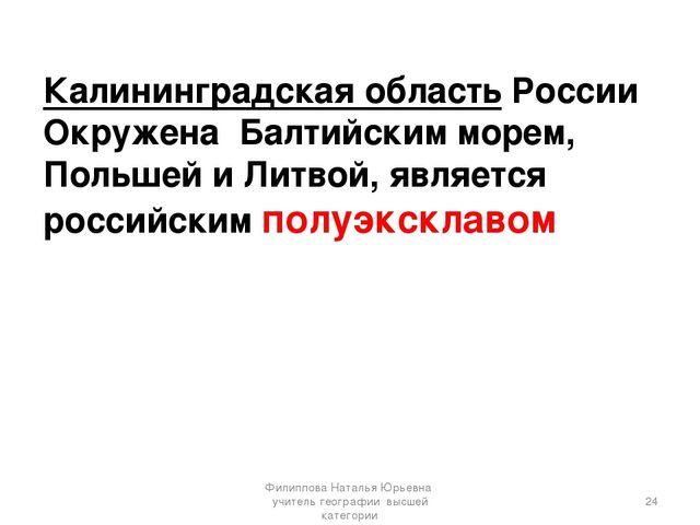 Калининградская областьРоссии Окружена Балтийским морем, ПольшейиЛитвой...