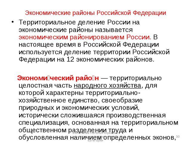 Экономические районы Российской Федерации Территориальное деление России на э...