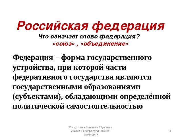 Российская федерация Что означает слово федерация? «союз» , «объединение» Фед...