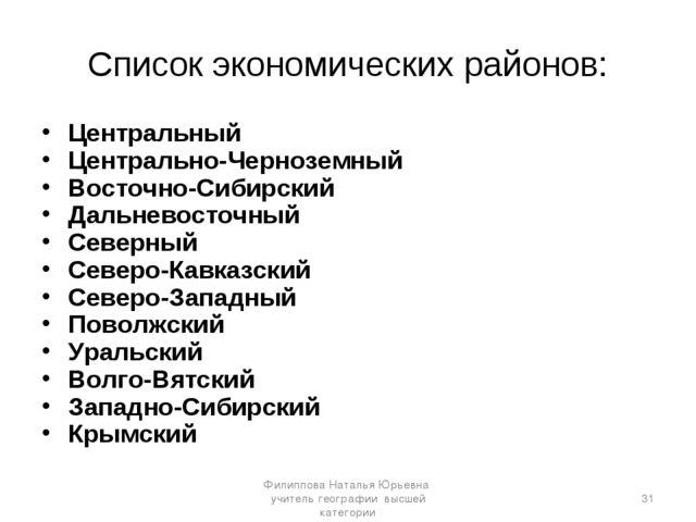 Список экономических районов: Центральный Центрально-Черноземный Восточно-Сиб...