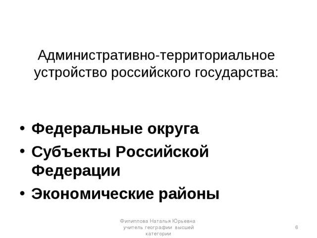 Административно-территориальное устройство российского государства: Федеральн...