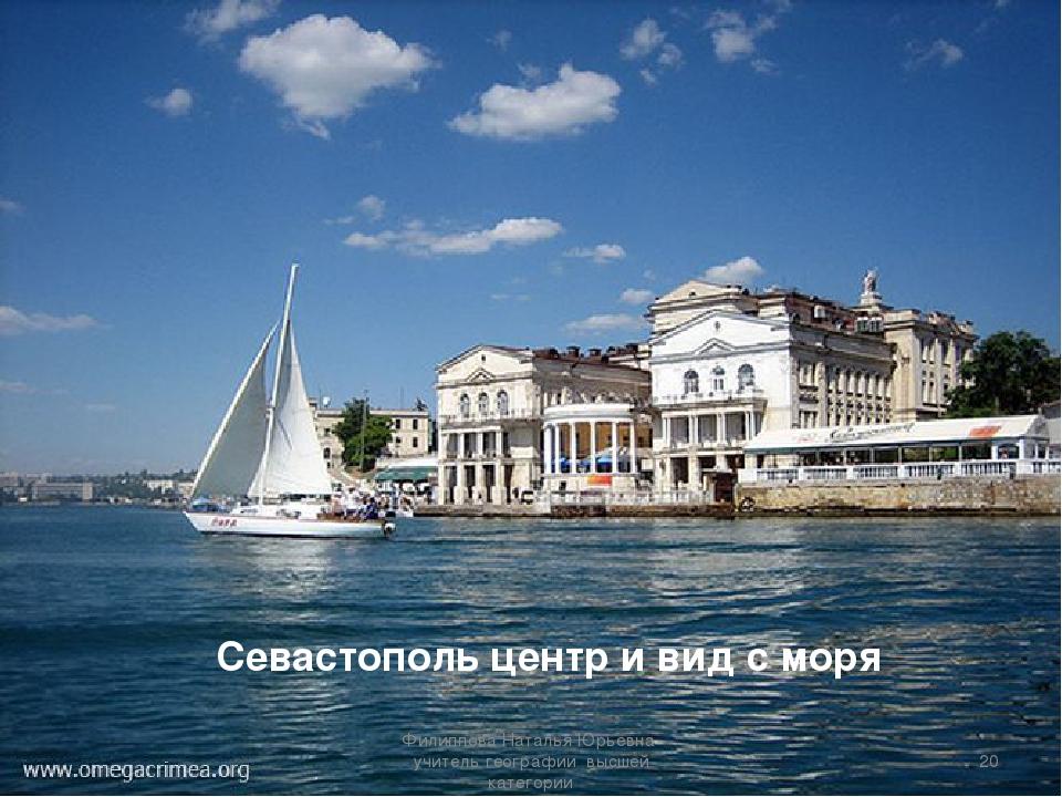 Севастополь центр и вид с моря * Филиппова Наталья Юрьевна учитель географии...