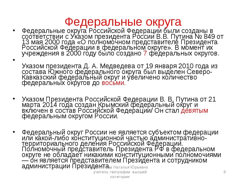 Федеральные округа Федеральные округа Российской Федерации были созданы в соо...
