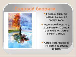 Годовой биоритм Годовой биоритм связан сосменой времен года (сезонные биори