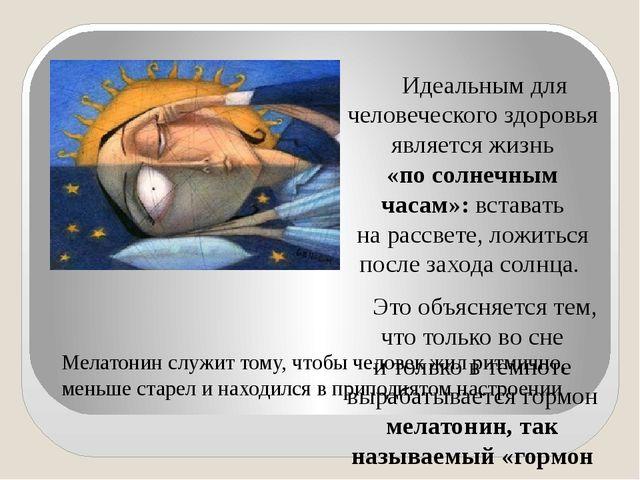 Идеальным для человеческого здоровья является жизнь «посолнечным часам»: вс...