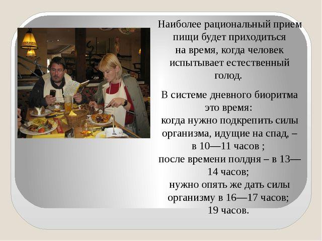 Наиболее рациональный прием пищи будет приходиться навремя, когда человек ис...