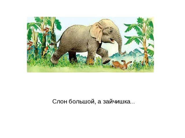 Слон большой, а зайчишка…