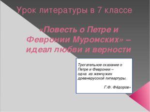 Урок литературы в 7 классе «Повесть о Петре и Февронии Муромских» – идеал люб