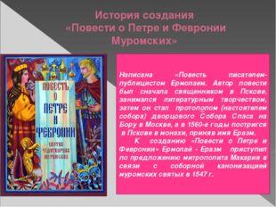 История создания «Повести о Петре и Февронии Муромских» Написана «Повесть пис