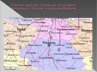 С.Ласково существует и в наши дни, оно находится неподалёку от с.Солодча, отк