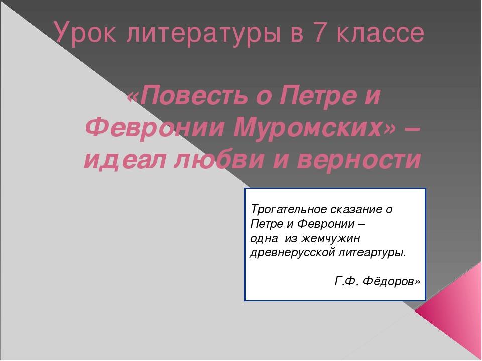 Урок литературы в 7 классе «Повесть о Петре и Февронии Муромских» – идеал люб...