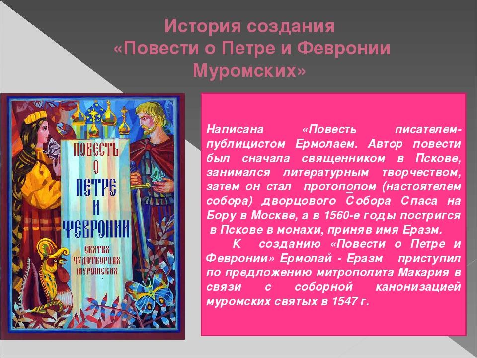 История создания «Повести о Петре и Февронии Муромских» Написана «Повесть пис...