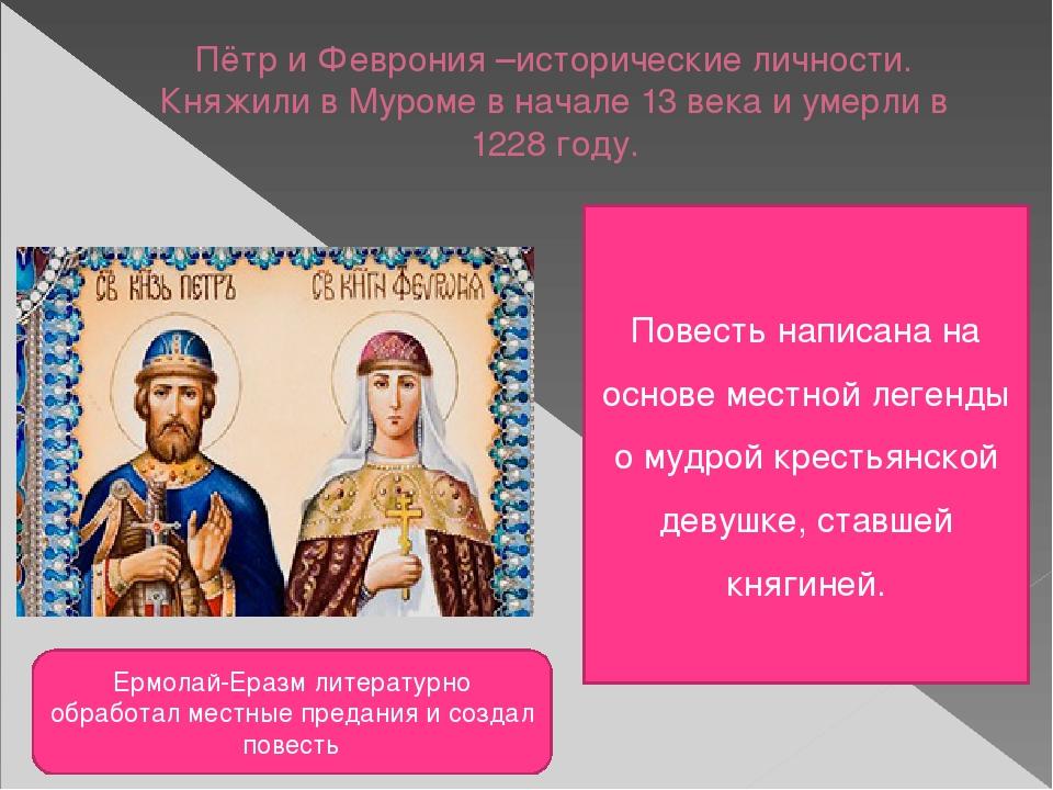Пётр и Феврония –исторические личности. Княжили в Муроме в начале 13 века и у...
