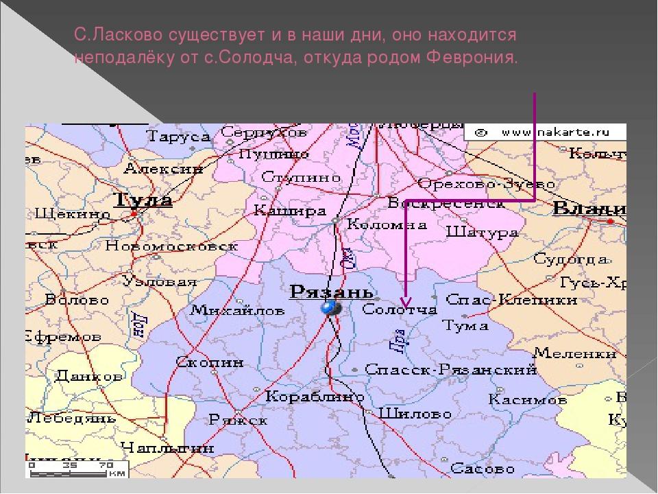 С.Ласково существует и в наши дни, оно находится неподалёку от с.Солодча, отк...
