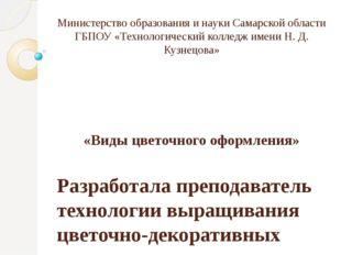 Министерство образования и науки Самарской области ГБПОУ «Технологический кол