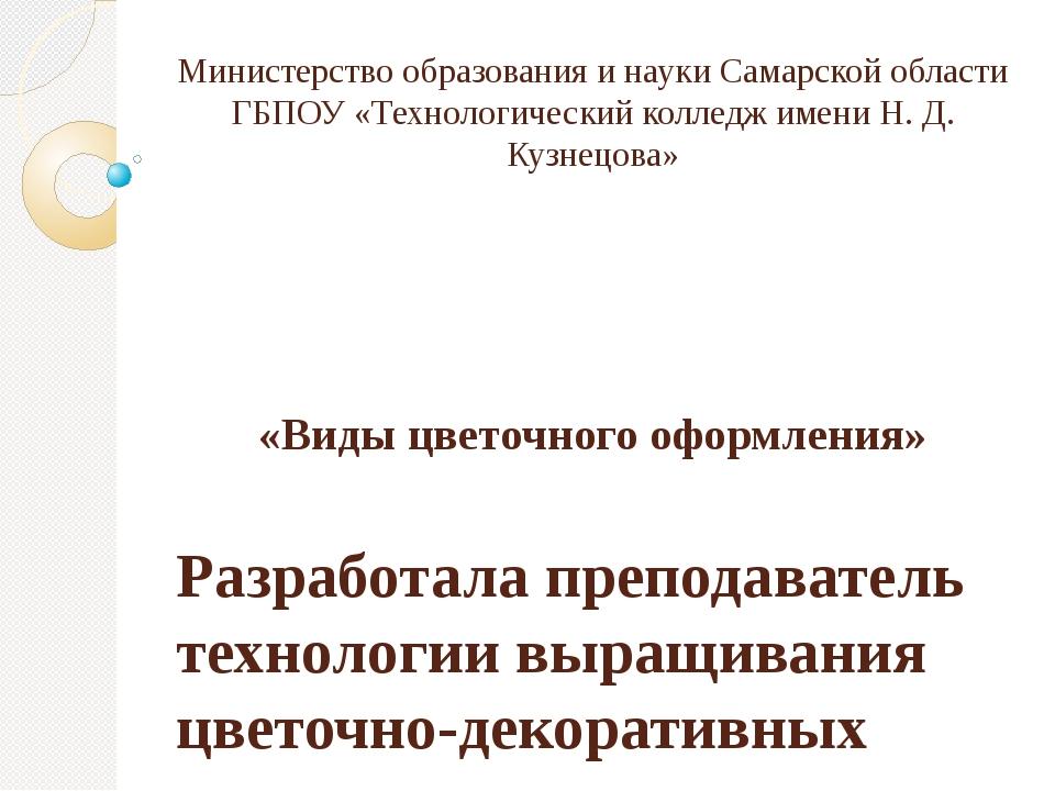 Министерство образования и науки Самарской области ГБПОУ «Технологический кол...