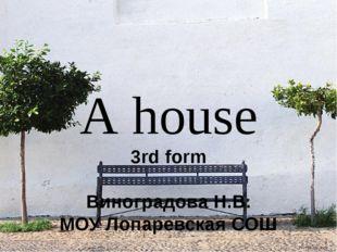 A house 3rd form Виноградова Н.В. МОУ Лопаревская СОШ