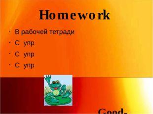 Homework В рабочей тетради С упр С упр С упр Good-bye!