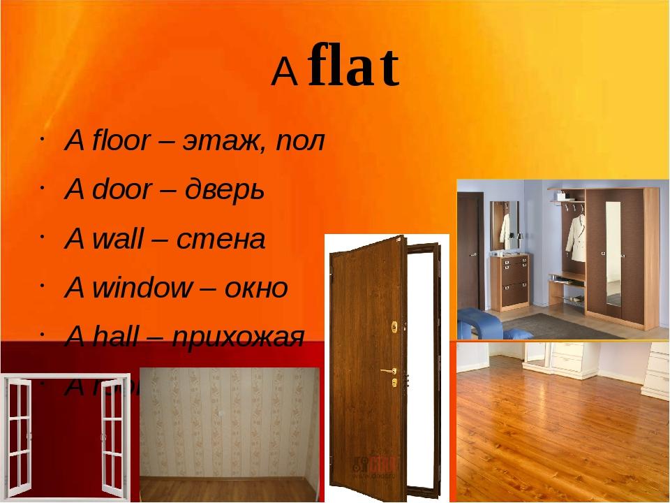 A flat A floor – этаж, пол A door – дверь A wall – стена A window – окно A ha...